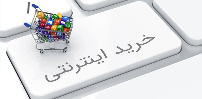 نکات امنیتی در خریدهای اینترنتی