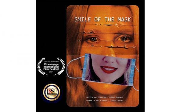 لبخند ماسک راهی فستیوال سینه وویاژ شد