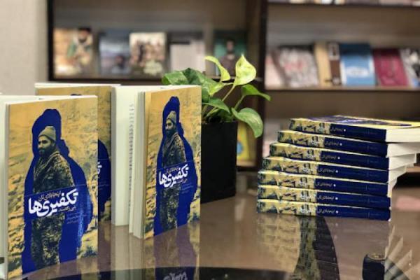 زندگینامه شهید میرسیار را در کتاب اینجا بالای تل، تکفیری ها می رقصند بخوانید